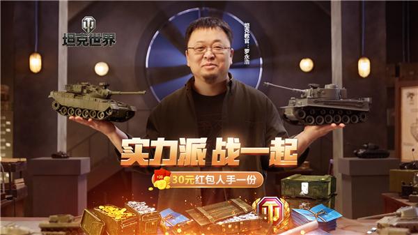 实力派年终对决《坦克世界》主播PDD带你carry全场