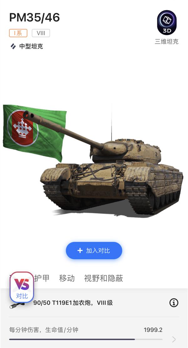 想炫技上营地!《坦克世界》官方助手APP火热上线