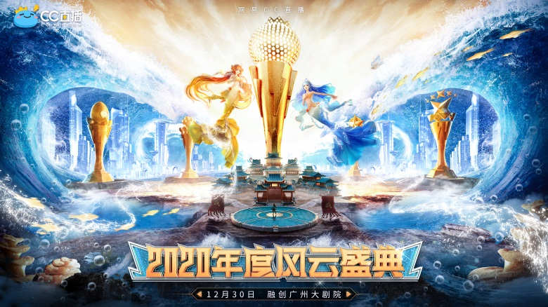 网易CC直播2020年度风云盛典:娱乐专区神仙大战