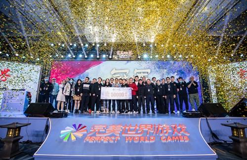 《完美世界》首届经典服全民竞技赛冠军产生!