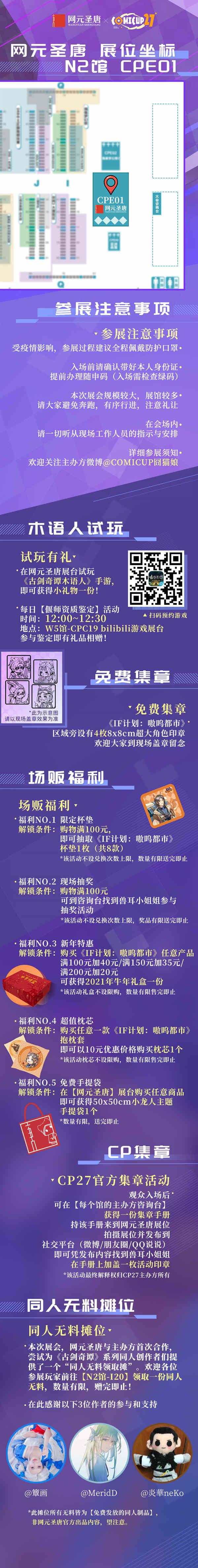 """探秘风沙之下的古老遗迹,《古剑奇谭OL》团队秘境""""吉昌废城""""今日上线!"""
