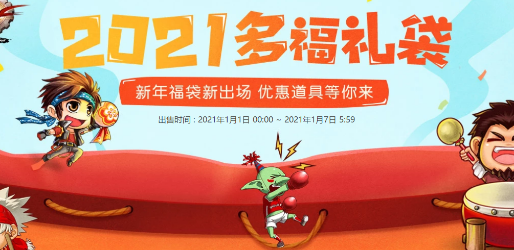 DNF2021多福礼袋活动