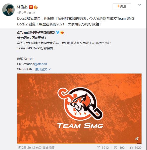 林俊杰宣布成立Team SMG Dota 2战队 点燃电竞梦想