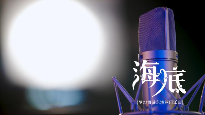 《梦幻西游》电脑版:萨顶顶为东海渊全新门派