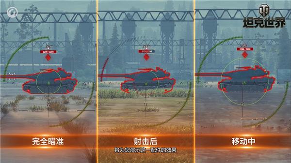 小细节皆有大威力《坦克世界》新配件系统解构