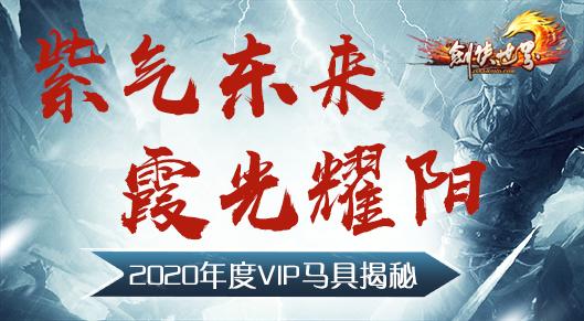 """您的""""年终奖""""已到账 《剑侠世界》年度VIP真情回馈"""