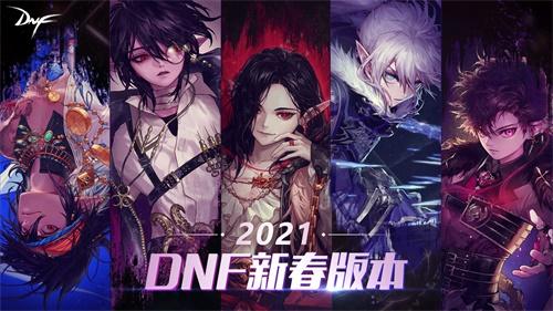 DNF2021新春版本即将上线