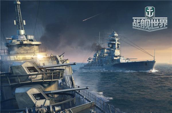 冲级少年新挑战《战舰世界》非对称模式战斗开启