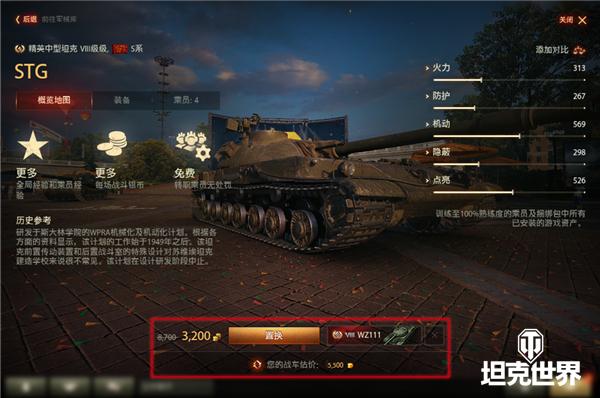营地功能再升级!《坦克世界》战力排行一手掌控