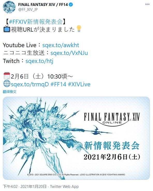 《最终幻想14》2月6日上午举办线上发布会 新版本情报将至!
