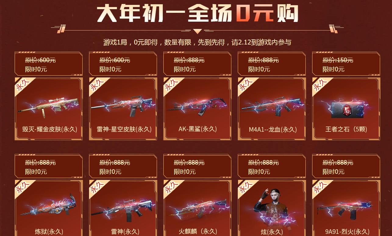 《CF》春节0元购活动