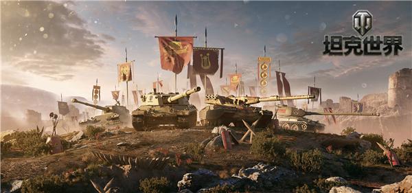 四骑士荣誉狂袭《坦克世界》I系挑战赢古罗马酷炫外观
