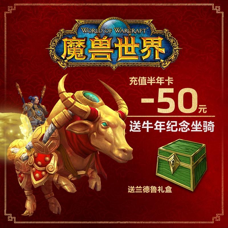 新玩家福利 《魔兽世界》月卡打折 季卡最高优惠40元