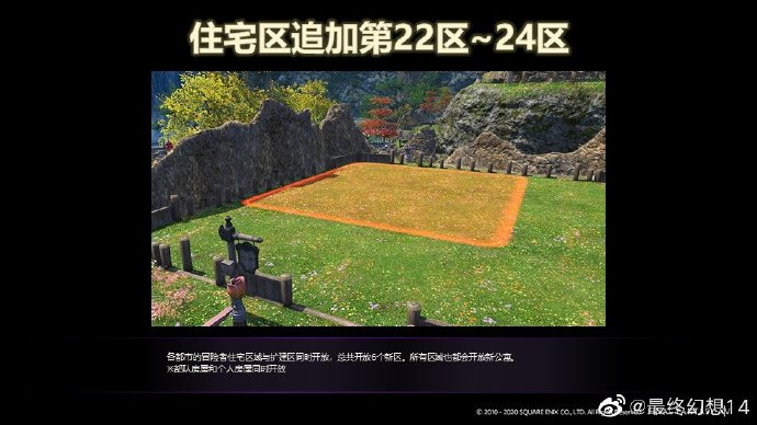 《最终幻想14 暗影之逆焰》国服5.35版本将于2月9日更新