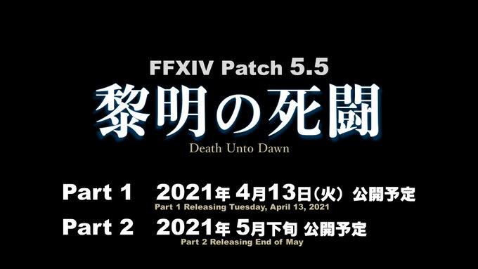 《最终幻想14》5.5版本情报公开 第一部分4月13日上线国际服