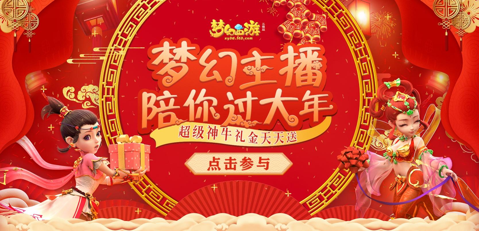 网易CC直播新春快乐集市开张,和主播一起逛出春节的味道!