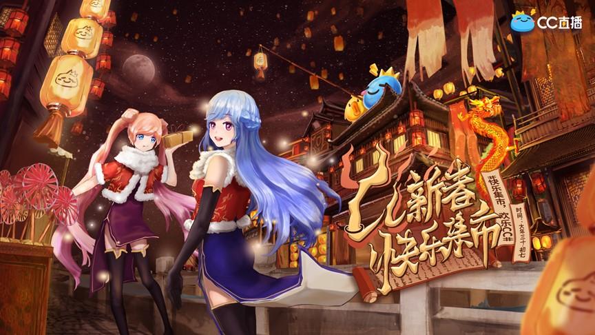 网易CC直播新春快乐集市,圆了一起宅家过节的梦