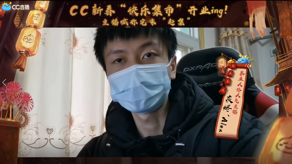 """网易CC主播发起新春抗""""疫""""行动 呼吁粉丝宅家就地过年"""