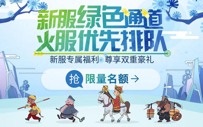 《梦幻西游》电脑版山东5区新服【太公岛】火爆来袭