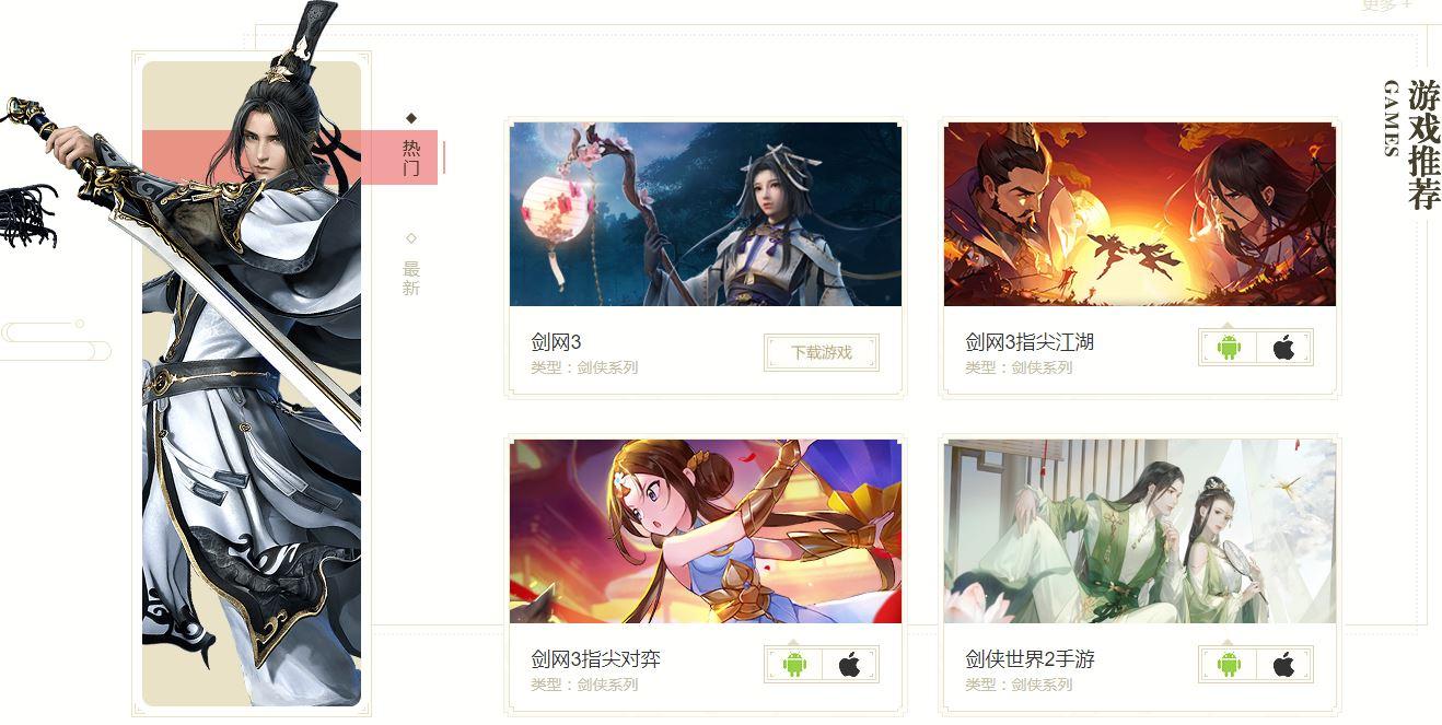 《剑网3》玩家需注意 西山居逍遥网遭黑客攻击致数据泄露