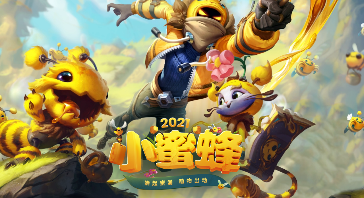 《LOL》2021小蜜蜂活动