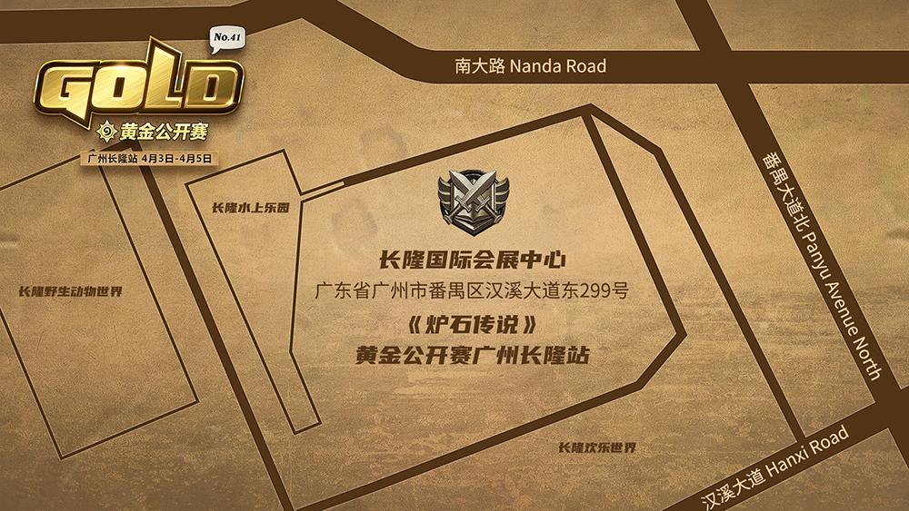 爷青回!黄金公开赛广州长隆站3月12日报名开启