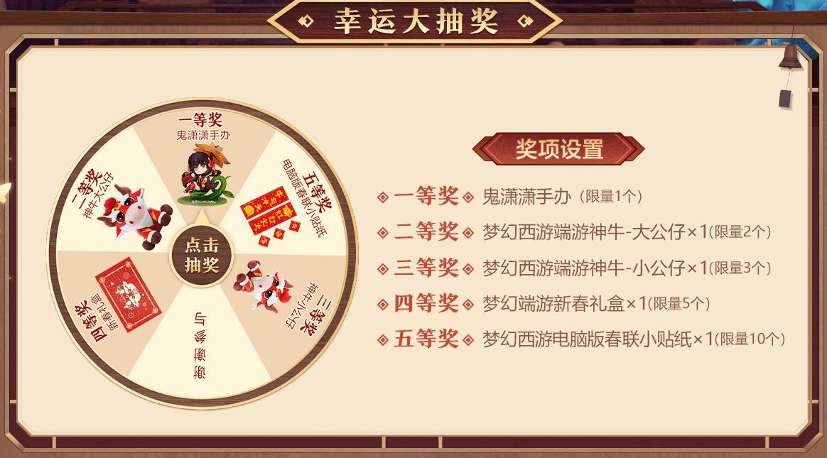 《梦幻西游》电脑版X京东促销日,超多好礼等你抢购!
