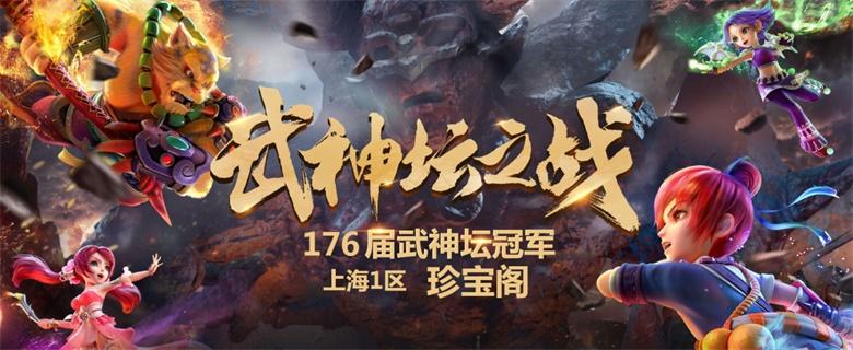 《梦幻西游》电脑版第176届武神坛 珍宝阁强势夺冠