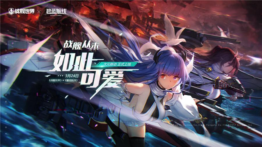 《战舰世界》x《碧蓝航线》联动今日开启 全新PV引爆春末新福利