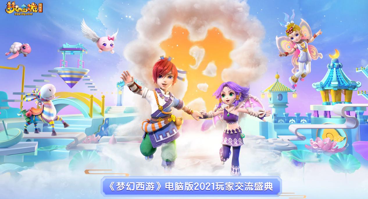 《梦幻西游》电脑版2021玩家交流盛典即将盛大起航!
