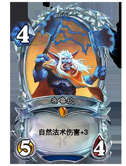 《炉石传说》全新版本开启,通行证推出首张钻石卡