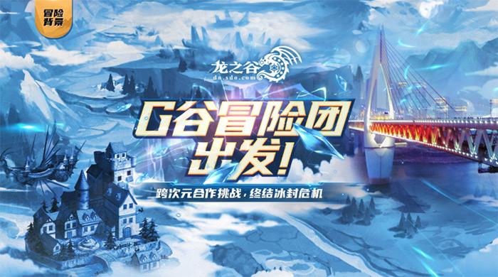 《龙之谷》重庆站冒险团玩家招募中!小长假福