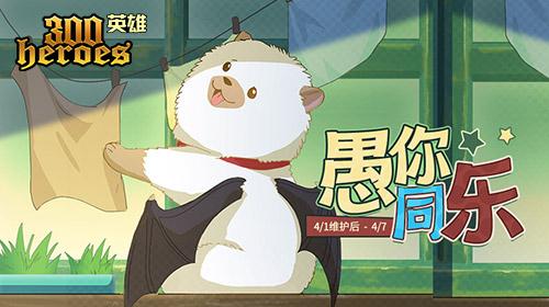 """【300英雄】小悟空机甲萌装出击 """"神医""""专场愚你同乐"""