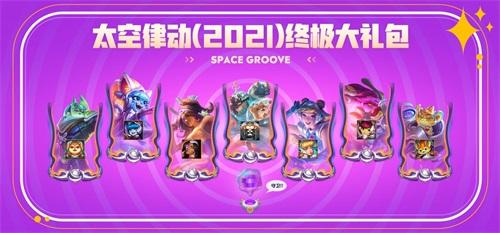 舞会开启!英雄联盟太空律动皮肤上线