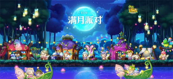 """《冒险岛》V179版本上线!妖精们的""""满月派对""""召开在即!"""
