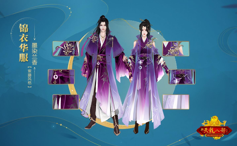 《新天龙八部》全新时装游戏实装大公开,系列外观新品即将上线!