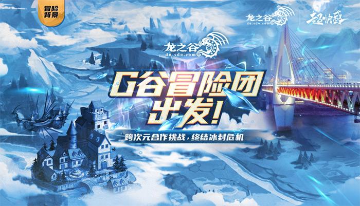 火锅争霸赛!《龙之谷》G谷冒险团(重庆站)本周六开赛