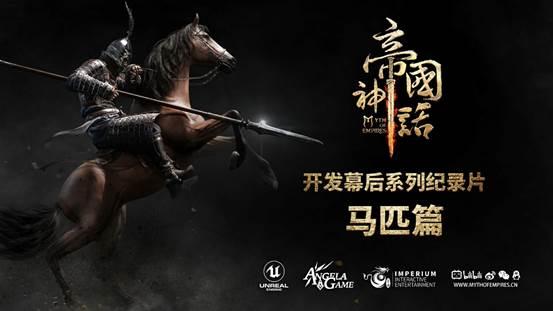 """《帝国神话》首个幕后制作纪录片""""马匹篇""""发布,他们请来了这家顶尖动捕团队"""