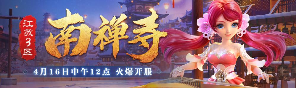 《梦幻西游》电脑版江苏3区【南禅寺】今日火爆上线!