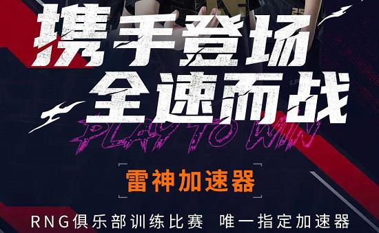 RNG晋级总决赛,雷神签约LPL十大战队,应援豪礼免费抽!