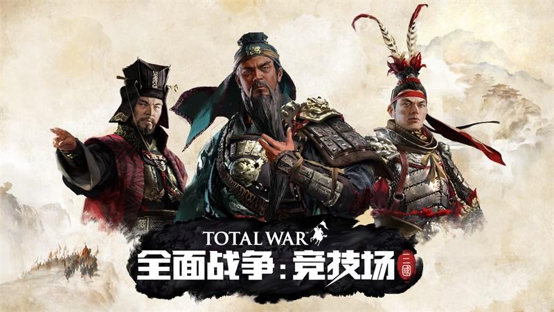 《全面战争:竞技场》开发者日志再更新 积极响应玩家反馈