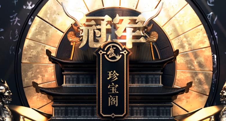 《梦幻西游》电脑版:第177届武神坛珍宝阁强势夺冠