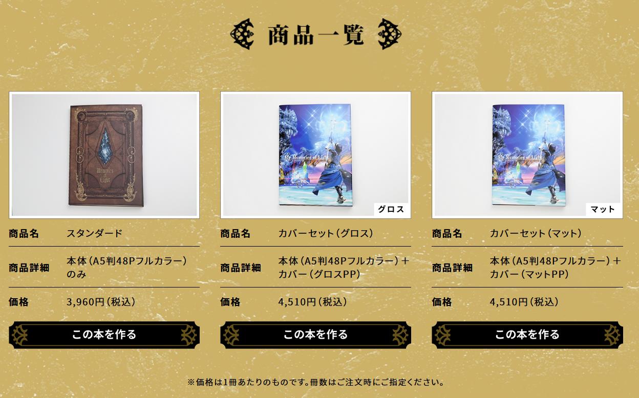 """《最终幻想14》推出个性化相册定制服务""""光之回忆""""  可自由排版"""