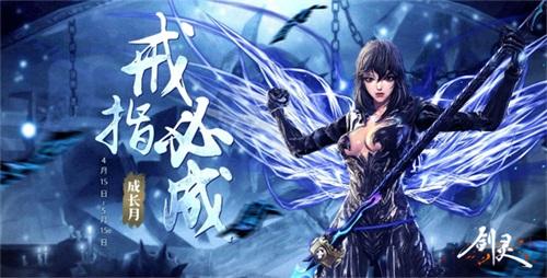 《剑灵》新版本弑神觉醒登场 典藏时装多重福利活动助战