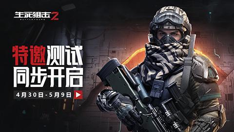 《生死狙击2》战场重燃!WeGame同步开启焕新特邀体验