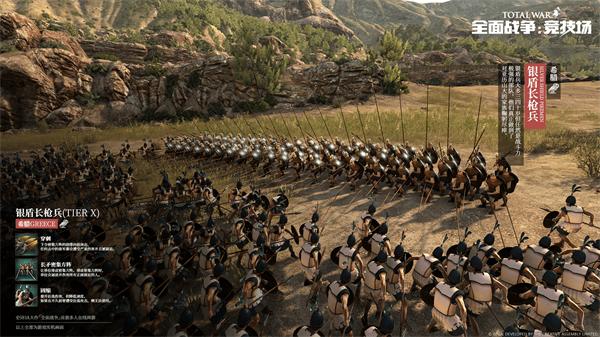 《全面战争:三国》亲兄弟 《全面战争:竞技场》也推出了三国阵营!