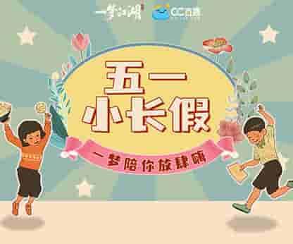 """网易CC直播五一青春环""""游""""记上线!假期high玩,尽在CC!"""