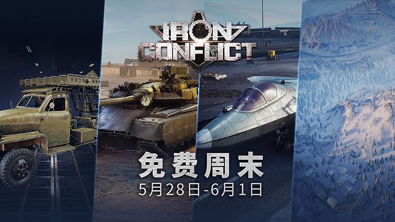 7折优惠+开启免费周末!《烈火战马》熊系新版本宣传片公布