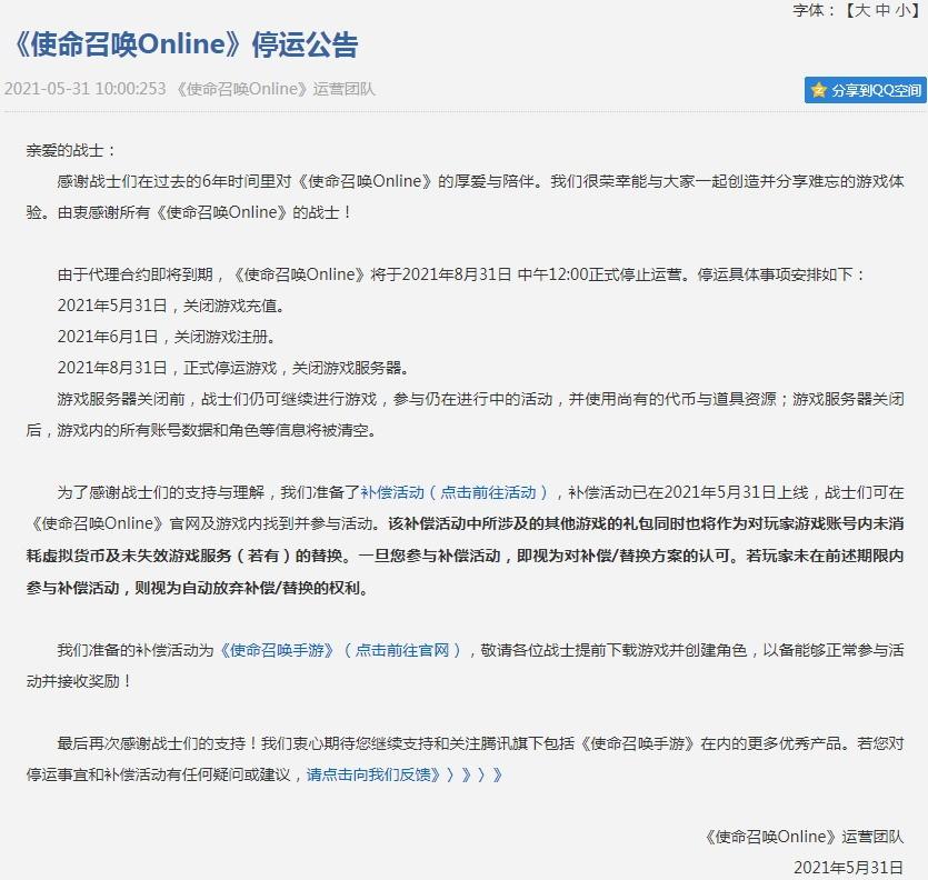 3DM速报:《使命召唤Online》8月底停运 《全战三国》停更引差评