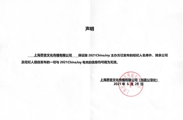 2021ChinaJoy指定经纪公司—声明及经纪人名单公布